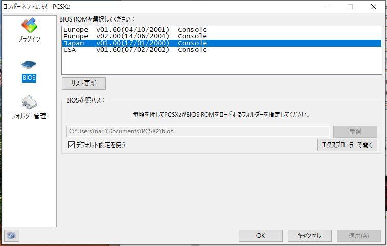 home-PCSX2