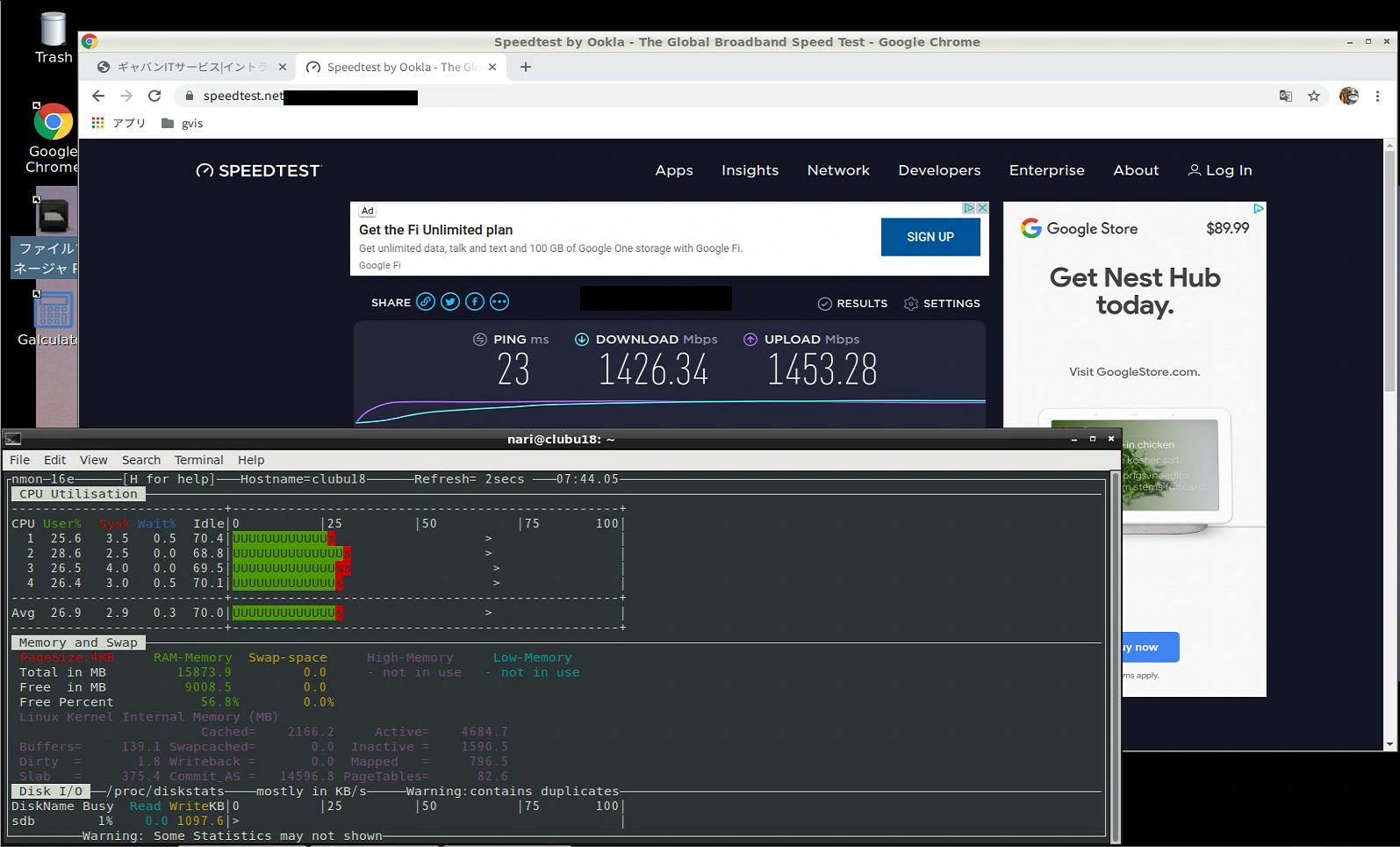 Googleセグメント-linuxVM-netspeed